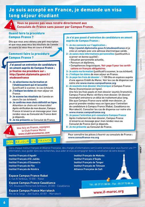 شروحات مفصلة حول الدراسة بفرنسا