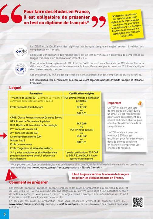 نظام الدراسة بفرنسا بعد البكالوريا للمغاربة