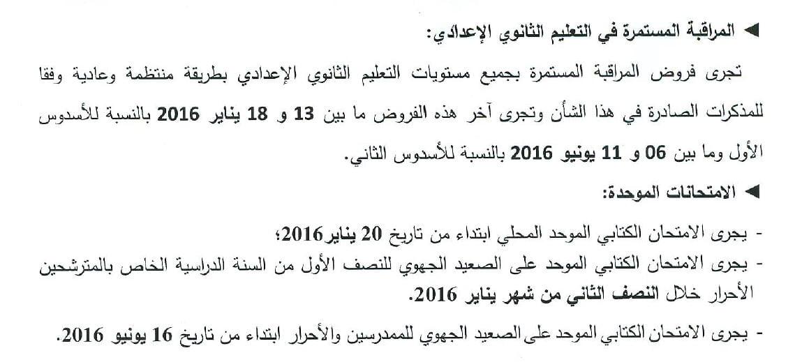 تواريخ الإمتحانات في التعليم الثانوي الإعدادي 2016