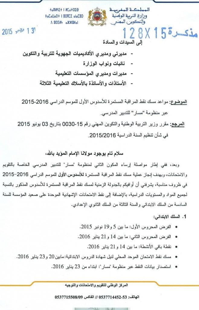 مواعد مسك نقط المراقبة المستمرة للأسدوس الأول للموسم الدراسي 2016-2015