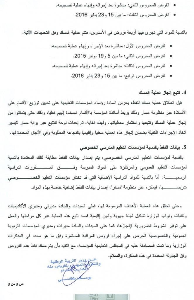 وزارة التربية الوطنية والتكوين المهني منظومة مسار للتدبير المدرسي