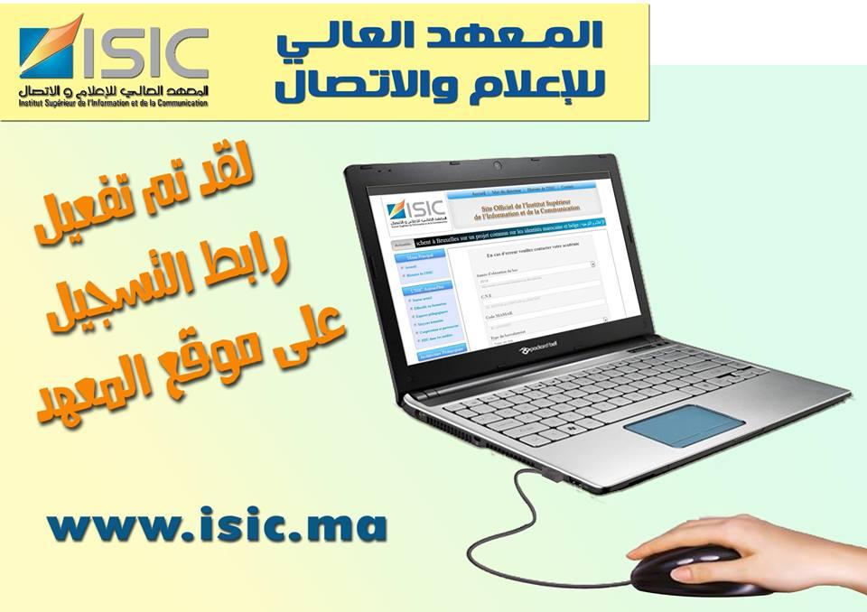 موقع التسجيل في المعهد العالي للإعلام والاتصال ISIC